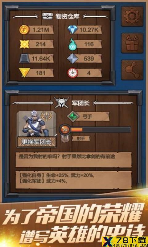 符石远征军手游下载_符石远征军手游最新版免费下载