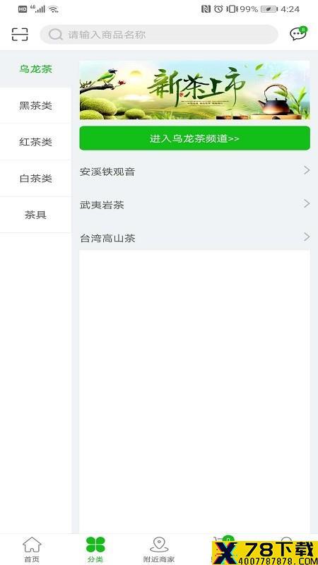 掌上淘茶app下载_掌上淘茶app最新版免费下载