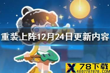 《重装上阵》12月24日更新