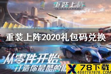 《重装上阵》礼包码 2020