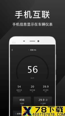 思骑出行app下载_思骑出行app最新版免费下载