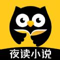 夜读小说大全app下载_夜读小说大全app最新版免费下载
