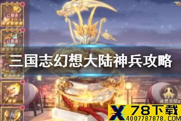 《三国志幻想大陆》神兵攻