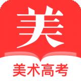 美术高考app下载_美术高考app最新版免费下载