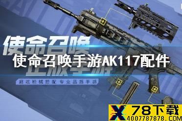 《使命召唤手游》AK117大