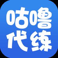 咕噜代练app下载_咕噜代练app最新版免费下载