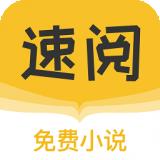 速阅小说app下载_速阅小说app最新版免费下载