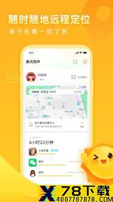 晨光陪伴app下载_晨光陪伴app最新版免费下载