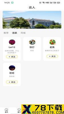 留学声app下载_留学声app最新版免费下载