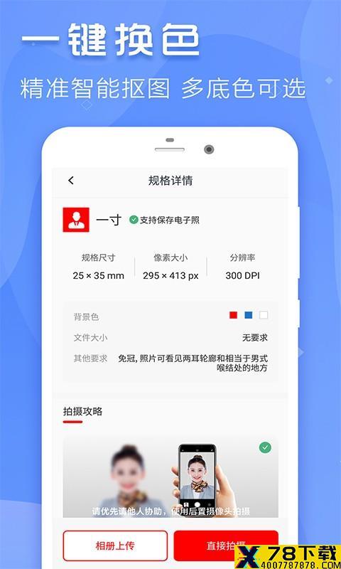 至美证件照片app下载_至美证件照片app最新版免费下载