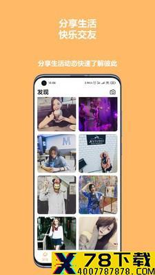 因趣app下载_因趣app最新版免费下载