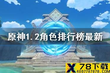 《原神手游》12月1.2角色