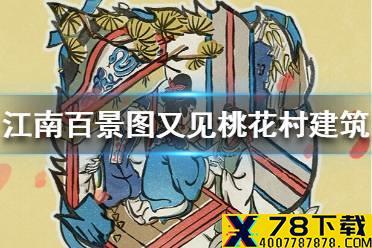 《江南百景图》又见桃花村