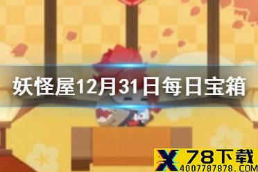 《阴阳师妖怪屋》12月31日