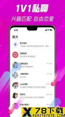 派星球app下载_派星球app最新版免费下载