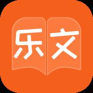 乐文免费小说app下载_乐文免费小说app最新版免费下载