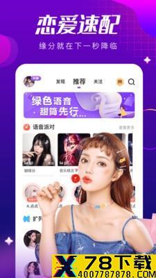甜筒语音app下载_甜筒语音app最新版免费下载