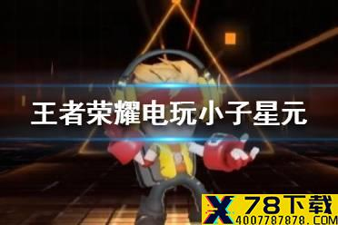 《王者荣耀》电玩小子星元