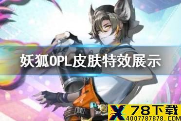 《决战平安京》妖狐OPL皮