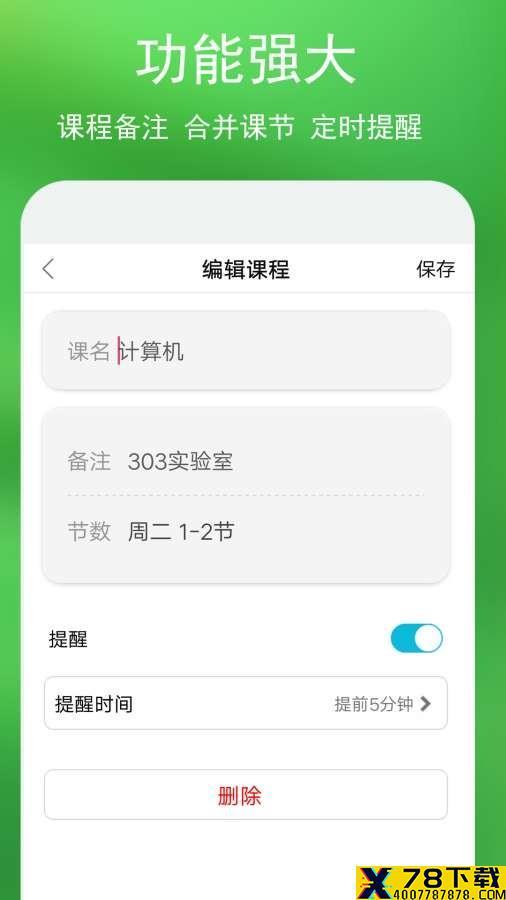 蓝鹤课程表app下载_蓝鹤课程表app最新版免费下载