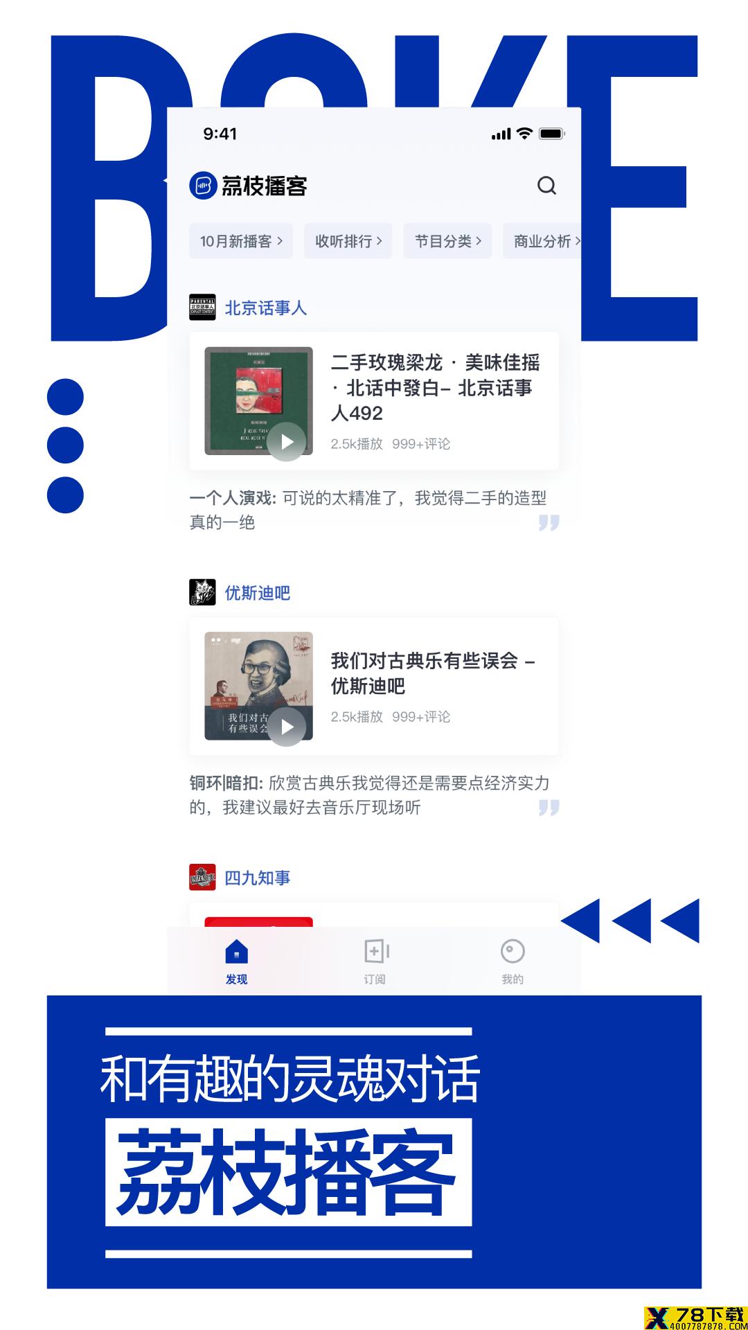 荔枝播客app下载_荔枝播客app最新版免费下载