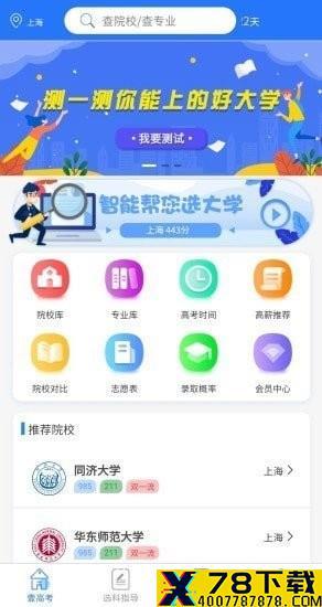 壹高考app下载_壹高考app最新版免费下载