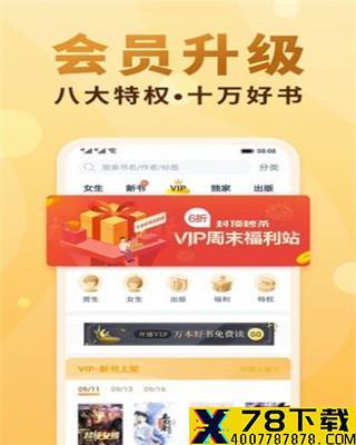 第二版主文学网app下载_第二版主文学网app最新版免费下载