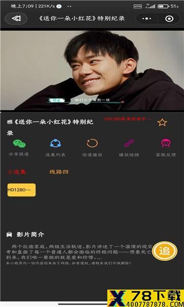 温柔影视app下载_温柔影视app最新版免费下载