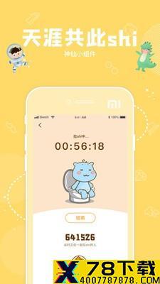 抖音幸识app下载_抖音幸识app最新版免费下载