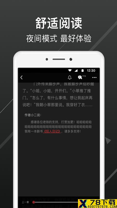 畅阅免费小说app下载_畅阅免费小说app最新版免费下载