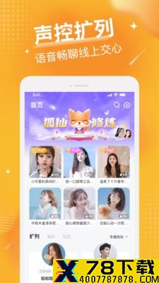 小狐耳app下载_小狐耳app最新版免费下载