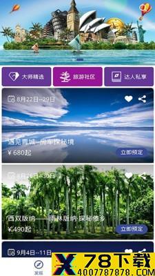 兔大师app下载_兔大师app最新版免费下载