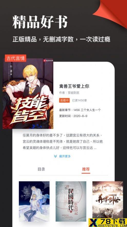 青芒阅读器app下载_青芒阅读器app最新版免费下载