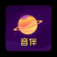 音伴星球app下载_音伴星球app最新版免费下载