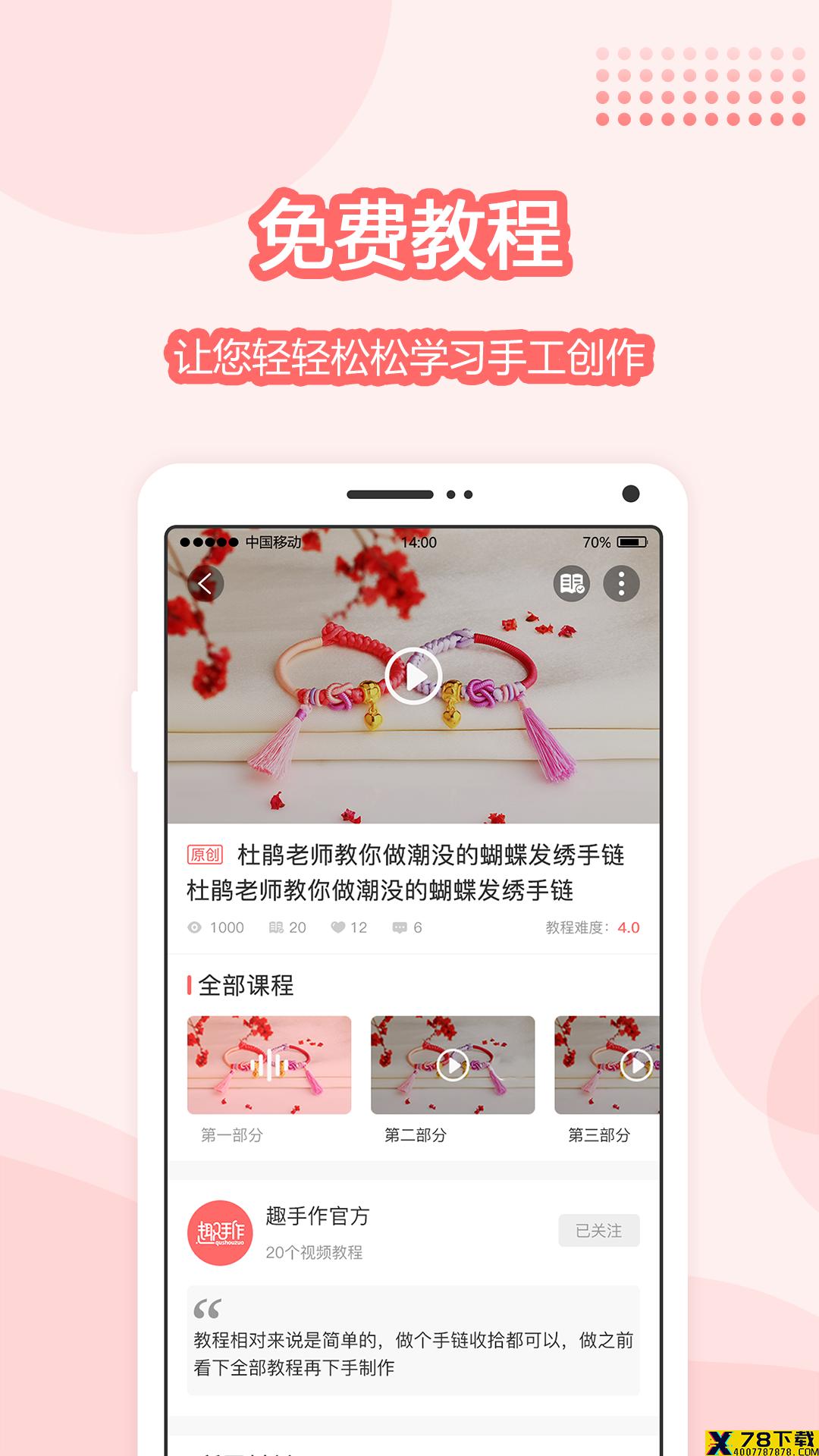 趣手作app下载_趣手作app最新版免费下载