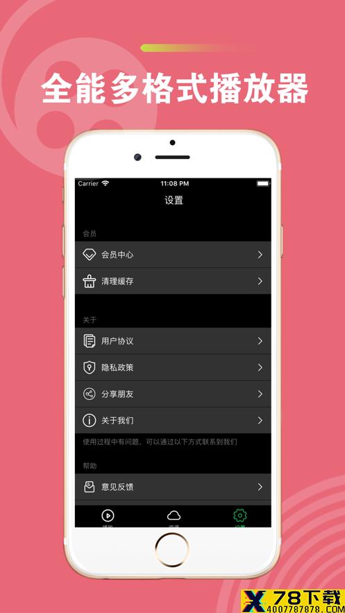 蜜桃播放器app下载_蜜桃播放器app最新版免费下载