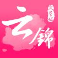 云锦文学城app下载_云锦文学城app最新版免费下载
