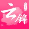 云锦app下载_云锦app最新版免费下载