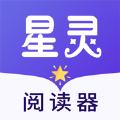星灵阅读器app下载_星灵阅读器app最新版免费下载