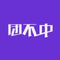 团不中app下载_团不中app最新版免费下载