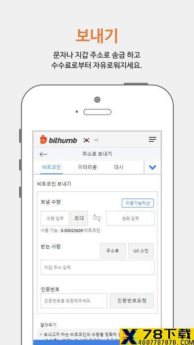 满币(CoinBene)app下载_满币(CoinBene)app最新版免费下载