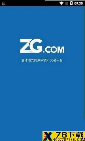 ZG.comapp下载_ZG.comapp最新版免费下载