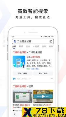百度春运极速抢票app下载_百度春运极速抢票app最新版免费下载