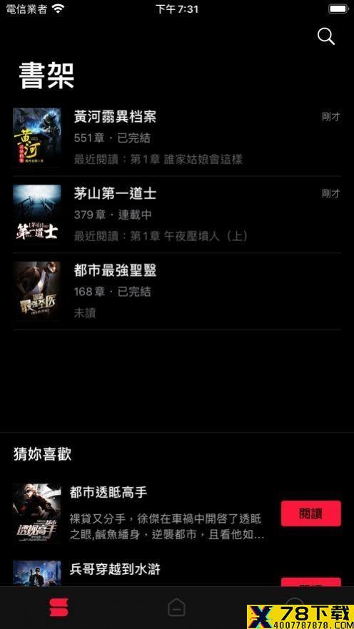 800小说app下载_800小说app最新版免费下载