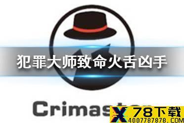 《Crimaster犯罪大师》致