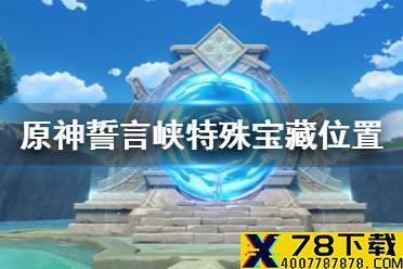 《原神手游》誓言岬特殊宝藏在哪里 誓言峡特殊宝藏位置介绍怎么玩?