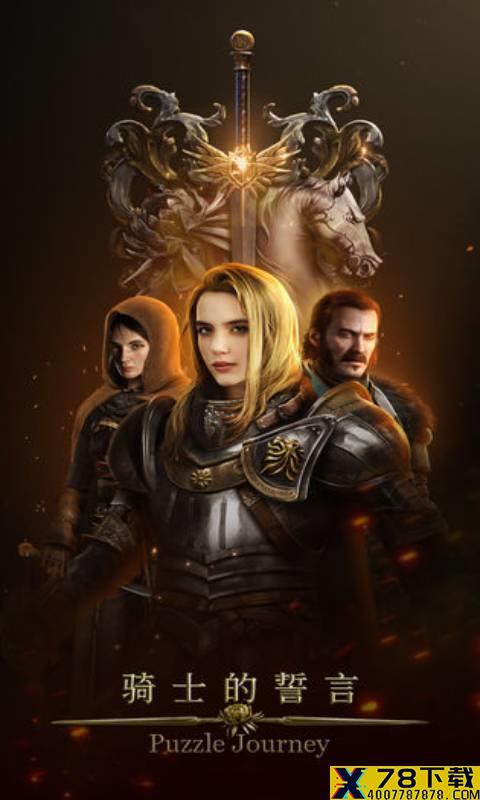 骑士的誓言手游下载_骑士的誓言手游最新版免费下载