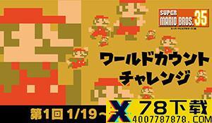 《超级爆裂运动》1月29日发售 三大热门运动上取得冠军