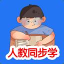 人教同步学app下载_人教同步学app最新版免费下载