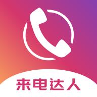 来电达人app下载_来电达人app最新版免费下载